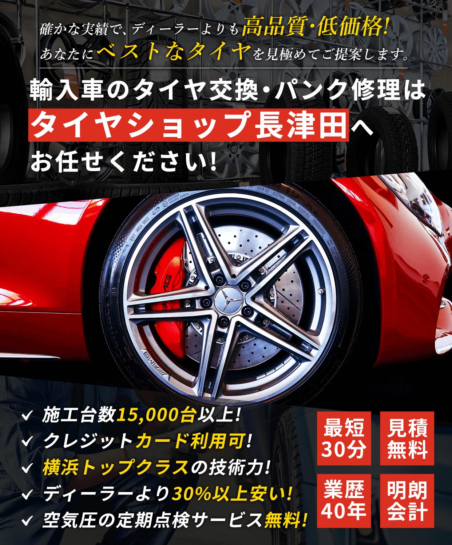 確かな実績で、ディーラーよりも高品質・低価格!あなたにベストなタイヤを見極めてご提案します。